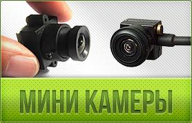 Скрытая уличная видеокамера с подкл